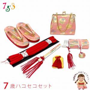 はこせこセット 七五三 7歳 女の子 金襴生地の筥迫セット 草履 21cm「ピンク」DHS103|kyoto-muromachi-st