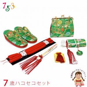 はこせこセット 七五三 7歳 女の子 金襴生地の筥迫セット 草履 21cm「緑」DHS104|kyoto-muromachi-st