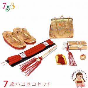 七五三 着物 7歳女の子金襴の箱セコセット 金 DHS105