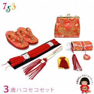 はこせこセット 七五三 3歳 女の子 金襴生地の筥迫セット 草履 18cm「赤」DHS302|kyoto-muromachi-st