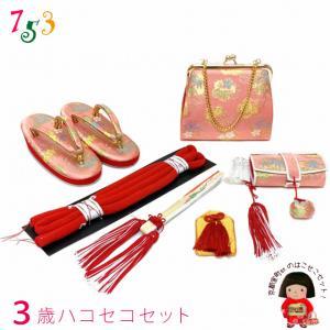 はこせこセット 七五三 3歳 女の子 金襴生地の筥迫セット 草履 18cm「ピンク」DHS303|kyoto-muromachi-st