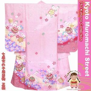 七五三 着物 7歳 購入女の子正絹の子供振袖「ピンク、鞠に桜...