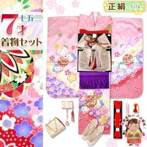 七五三 着物 7歳 フルセット 正絹 古典柄の子供着物 結び帯セット「ピンク 鞠に桜」DHT256rWWRM|kyoto-muromachi-st