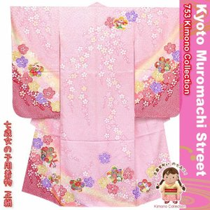 七五三 着物 7歳 購入女の子正絹の子供振袖「ピンク、花に御...