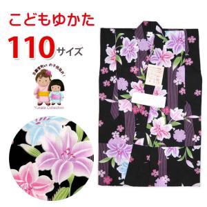 浴衣 子供 110 女の子 こども キッズ 子供浴衣 110cm「黒地 百合と雪輪」DKY1105|kyoto-muromachi-st