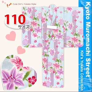浴衣 子供 110 女の子 こども キッズ 子供浴衣 110cm「水色 百合と雪輪」DKY1106|kyoto-muromachi-st