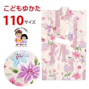 浴衣 子供 110 女の子 こども キッズ 子供浴衣 110cm「生成り 百合と雪輪」DKY1108|kyoto-muromachi-st