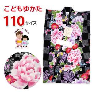 浴衣 子供 110 女の子 こども キッズ 子供浴衣 110cm「黒地 牡丹大花」DKY1109|kyoto-muromachi-st