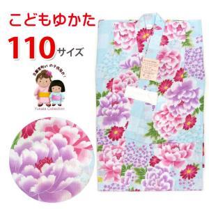 浴衣 子供 110 女の子 こども キッズ 子供浴衣 110cm「水色 牡丹大花」DKY1110|kyoto-muromachi-st