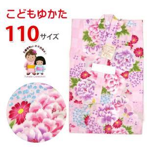 浴衣 子供 110 女の子 こども キッズ 子供浴衣 110cm「ピンク 牡丹大花」DKY1111|kyoto-muromachi-st