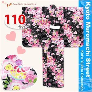 浴衣 子供 110 女の子 こども キッズ 子供浴衣 110cm「黒地 鞠と桜」DKY1113|kyoto-muromachi-st