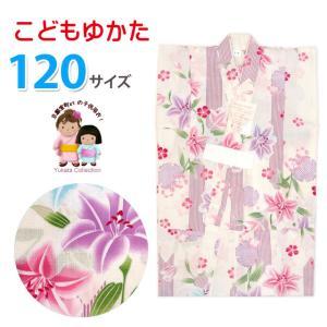 浴衣 子供 120 女の子 こども キッズ 子供浴衣 120cm「生成り 百合と雪輪」DKY1208|kyoto-muromachi-st