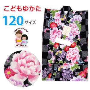 浴衣 子供 120 女の子 こども キッズ 子供浴衣 120cm「黒地 牡丹大花」DKY1209|kyoto-muromachi-st