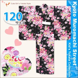 浴衣 子供 120 女の子 こども キッズ 子供浴衣 120cm「黒地 鞠と桜」DKY1213|kyoto-muromachi-st