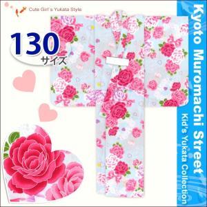 浴衣 子供 130 女の子 こども キッズ 子供浴衣 130cm「水色 ハートと薔薇・リボン」DKY1302 kyoto-muromachi-st