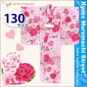 浴衣 子供 130 女の子 こども キッズ 子供浴衣 130cm「ピンク ハートと薔薇・リボン」DKY1303 kyoto-muromachi-st