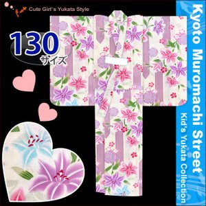 浴衣 子供 130 女の子 こども キッズ 子供浴衣 130cm「生成り 百合と雪輪」DKY1308 kyoto-muromachi-st