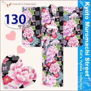 浴衣 子供 130 女の子 こども キッズ 子供浴衣 130cm「黒地 牡丹大花」DKY1309 kyoto-muromachi-st