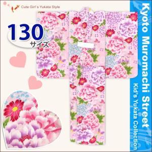浴衣 子供 130 女の子 こども キッズ 子供浴衣 130cm「ピンク 牡丹大花」DKY1311 kyoto-muromachi-st