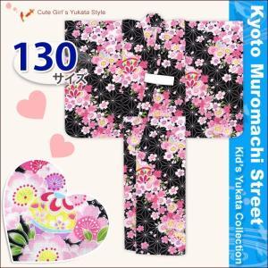 浴衣 子供 130 女の子 こども キッズ 子供浴衣 130cm「黒地 鞠と桜」DKY1313 kyoto-muromachi-st