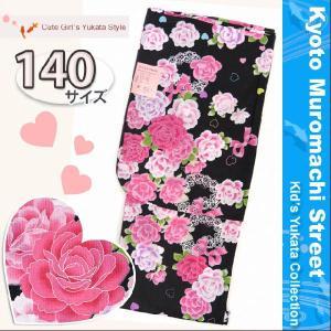 浴衣 子供 140 女の子 ジュニアサイズ 子供浴衣 140cm「黒地 ハートと薔薇・リボン」DKY1401|kyoto-muromachi-st