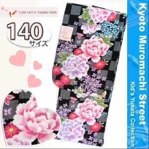 浴衣 子供 140 女の子 ジュニアサイズ 子供浴衣 140cm「黒地 牡丹大花」DKY1409|kyoto-muromachi-st