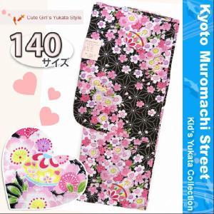 浴衣 子供 140 女の子 ジュニアサイズ 子供浴衣 140cm「黒地 鞠と桜」DKY1413|kyoto-muromachi-st
