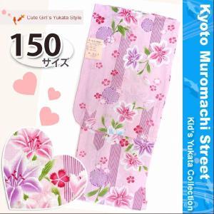 浴衣 子供 150 女の子 ジュニアサイズ 子供浴衣 150cm「ピンク 百合と雪輪」DKY1507|kyoto-muromachi-st
