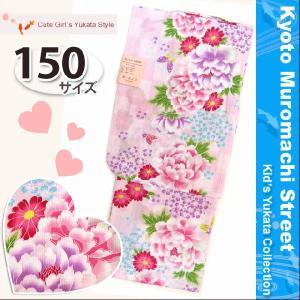 浴衣 子供 150 女の子 ジュニアサイズ 子供浴衣 150cm「ピンク 牡丹大花」DKY1511|kyoto-muromachi-st