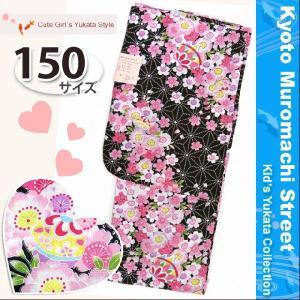 浴衣 子供 150 女の子 ジュニアサイズ 子供浴衣 150cm「黒地 鞠と桜」DKY1513|kyoto-muromachi-st