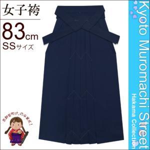卒業式 袴 単品 小学校 シンプルな無地袴 SSサイズ 紐下83cm「紺」DMK-SS|kyoto-muromachi-st
