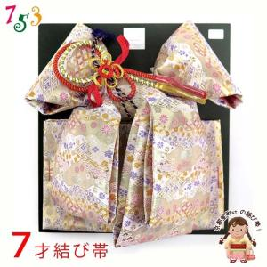 七五三 帯 7歳 女の子 金襴生地の帯 合繊 単品「白系」DMO101|kyoto-muromachi-st