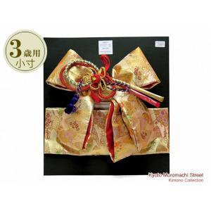 七五三 着物 3歳用 金襴 結び帯(小寸)「金」DMO305 kyoto-muromachi-st