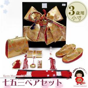 七五三 帯 3歳 女の子 結び帯 はこせこセット 小寸「金」DPS305 kyoto-muromachi-st