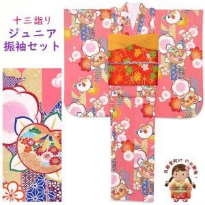 十三参り 着物 帯 セット 和がまま ブランド ジュニアサイズの小振袖 袋帯 選べる小物 6点セット「ピンク 梅と橘に矢羽根」DWJ4002KFP220set|kyoto-muromachi-st