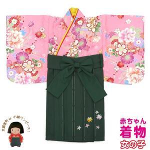 赤ちゃんの着物 初節句 お食い初めに 0歳-1歳女児用 袴ワンピース「着物:ピンク、菊に水引き 袴:モスグリーン」FAS057|kyoto-muromachi-st