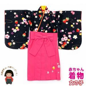 赤ちゃんの着物 初節句 お食い初めに 0歳-1歳女児用 袴ワンピース「着物:黒、イチゴとデイジー 袴:ピンク」FAS062|kyoto-muromachi-st