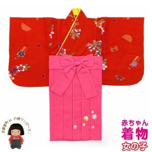 赤ちゃんの着物 初節句 お食い初めに 0歳-1歳女児用 袴ワンピース「着物:赤、束ね熨斗と簪 袴:ピンク」FAS063|kyoto-muromachi-st