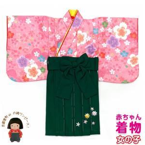 赤ちゃんの着物 初節句 お食い初めに 0歳-1歳女児用 袴ワンピース「着物:ピンク、桜 袴:モスグリーン」FAS066|kyoto-muromachi-st