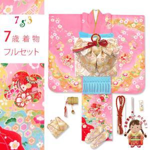 七五三 7歳女の子用着物フルセット(正絹) 日本製 絵羽柄の子供着物 結び帯セット「ピンク、梅に鈴」FCY-852f1709ZZ kyoto-muromachi-st