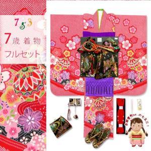 七五三 着物 7歳 フルセット 正絹 日本製 絵羽柄の子供着物 結び帯セット「赤 二つ鞠」FCY-856d106MM kyoto-muromachi-st