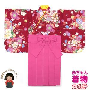 赤ちゃんの着物 初節句 お誕生日に 1歳女児用 袴ワンピース「着物:赤、菊に水引き 袴:ピンク」FKZ060|kyoto-muromachi-st