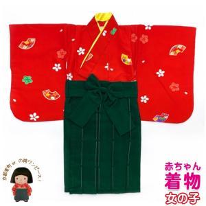 赤ちゃんの着物 初節句 お誕生日に 1歳女児用 袴ワンピース「着物:赤、桜と扇 袴:緑」FKZ069|kyoto-muromachi-st