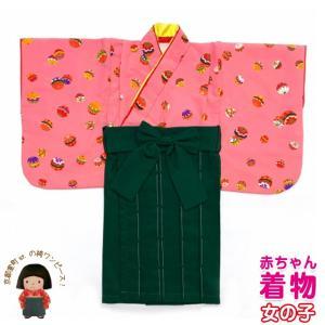 赤ちゃんの着物 初節句 お誕生日に 1歳女児用 袴ワンピース「着物:ピンク、鞠 袴:モスグリーン」FKZ071|kyoto-muromachi-st
