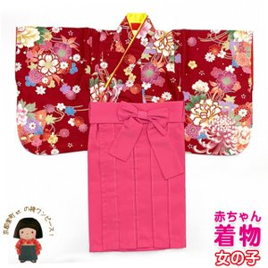 赤ちゃんの着物 初節句 お誕生日に 1歳女児用 袴ワンピース「着物:エンジ、扇と菊 袴:ピンク」FKZ073|kyoto-muromachi-st