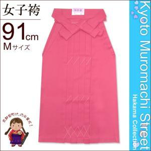 卒業式袴 シンプルな無地袴*M「さくらピンク」FMSK-m|kyoto-muromachi-st