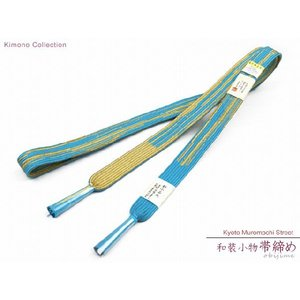 振袖用 正絹の帯締め 平組 成人式 十三参りに 水色 FOJ435|kyoto-muromachi-st