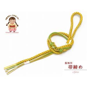 帯締め 振袖用 丸組 手組 帯〆(正絹)「黄金色」FOJ466|kyoto-muromachi-st