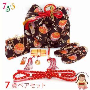 七五三 帯セット 7歳 女の子 大寸 結び帯 箱せこセット ペアセット「黒系、鞠と枝垂れ桜」FPS1912 kyoto-muromachi-st