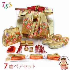 七五三 2020年新作 帯セット 7歳 女の子 結び帯 はこせこセット 合繊「ゴールド系、ねじり梅」FPS2001|kyoto-muromachi-st